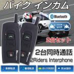 バイク インカム インターコム トランシーバー Bluetooth V2 1200mヘルメット イヤホンマイク 2人同時通話 2台 技適認証済 送料無料