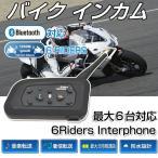 バイク インカム トランシーバー Bluetooth V6 1200m ヘルメット イヤホンマイク bluetooth 最大6人対応 1台 技適認証済 送料無料