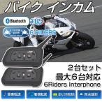 バイク インターコム トランシーバー Bluetooth インカム バイク V6 1200mヘルメット イヤホンマイク 最大6人対応 2台 技適認証済 送料無料