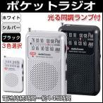 ショッピングラジオ ラジオ ポケットラジオ 高感度 スピーカー搭載 ワイド AM/FM対応 オーム電機 イヤホン付属