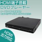 ショッピングDVD DVDプレーヤー 録画番組の再生に対応 リモコン付き コンパクト設計 VR/CPRMディスク再生可能 HDMI出力対応 地デジ録画 ケーブル1本で簡単接続