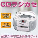 CDラジカセ CDプレーヤー 安い 高音質 コンパクト おしゃれ ポータブル カセットレコーダー 持ち運び AC/DC 2電源対応 FM/AMラジオ オーム電機