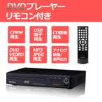 DVDプレーヤー 本体 おしゃれ コンパクト CPRM対応 再生専用 USBメモリデータ再生 CD再生 MP3再生 リモコン付 USB端子付き DVD-368Z OHM オーム電機