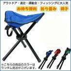 椅子 折りたたみ チェア キャンプ アウトドア outdoor 持ち運び楽々 折り畳み可能な軽量チェア キャンプに最適 椅子 1点 運動会 登山 ハイキン 送料無料