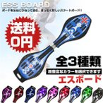 スケートボード 新感覚エスボード ess board skateboard ESS ボード Sボード  2輪 光るタイヤ  スポーツ 耐重60-80kg約 大人子供 料無料