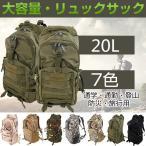 ショッピングバックパック リュックサック バックパック  20L ザック 防災グッズ 防災リュック アウトドア 遠足 登山 防水 大容量 男女兼用バッグ 送料無料