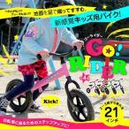 SIS卸 ペダルなし自転車 子供用 全4色 ランニングバイク 足こぎ バランス感覚 ブレーキ無 送料無料