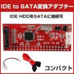 IDE to SATA 変換アダプター IDE HDDをSATAに接続可 SATA変換アダプタ sataケーブル付 pc周辺用品  メール便送料無料