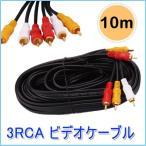 AVケーブル 10M 3RCA-3RCA ビデオケーブル/AVケーブル/AVコード ビデオAVケーブル RCAケーブル 送料無料