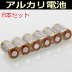 6本セット アルカリ電池 4LR44乾電池(4LR44 6V) PX28 28A A544 PX28A 544A 4LR44 4G13 V4034PX L1325 4G-13 RFA-18 K28A 7H34電池 メール便送料無料