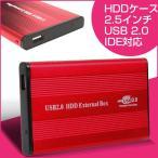 HDDケース 2.5インチ USB 2.0 IDE対応 ハードドライブ USBケーブル付 レッド 送料無料