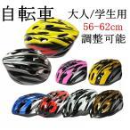 自転車 ヘルメット   軽量  サイズ56-62cm  大人用 学生用 自転車用品 スケボー スポーツ SD18 送料無料