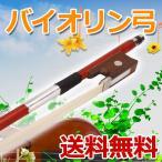 バイオリン弓 4/4 バイオリン用ボウ 4/4 サイズ用 バイオリン 弓 レッド バイオリン用 弓 4/4 楽器  サイズ用 レッド 楽器アクセサリー