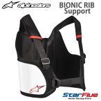 アルパインスターズ リブプロテクター BIONIC(バイオニック) レーシングカート用