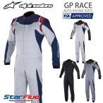 アルパインスターズ レーシングスーツ 4輪用 GP RACE 2017年モデル FIA2000公認