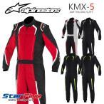 アルパインスターズ レーシングスーツ カート用 KMX5 2017年モデル