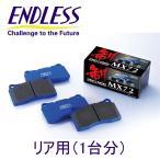 エンドレス ブレーキパッド MX-72 カルディナ用(ST246W)H14.9〜H19.6 2000cc【リア用1台分】
