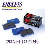 エンドレス ブレーキパッド MX-72 スプリンター用(AE82)S59.10〜S62.5 1600cc【フロント用1台分】