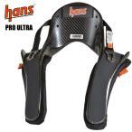 HANS ハンス デバイス PRO ULTRA(プロウルトラ) FIA8858-2010公認