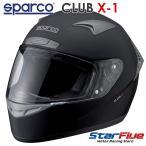 スパルコ ヘルメット Club X1(クラブ)は、レーシングカートや四輪走行会向けに開発された低価格...