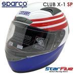 スパルコ ヘルメット Club X1 SP JESOLO(イエゾロ) ブルー Sparco