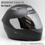 スパルコ ヘルメット CLUB-X1用 ミラーシールド