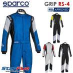 スパルコ レーシングスーツ 4輪用 GRIP RS-4(グリップ)FIA2000公認 2018年モデル(サイズ交換サービス)