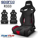 スパルコ R333 セミバケットシート