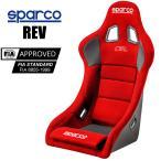 スパルコ バケットシート REV RS(レブ) レッド ファイバー FIA公認(70脚限定生産 復刻カラー)