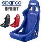 スパルコ Sprint(スプリント) バケットシート FIA公認