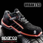 スパルコ セーフティーシューズ(安全靴) TEAM WORK URBAN L S3