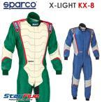 スパルコ レーシングスーツ カート用 XLIGHT KX8(生産終了モデル)