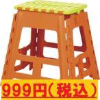 人気 激安 お買得品 折り畳み 折りたたみ式 踏み台 イス 椅子 クラフター スツールL ステップチェアー チェア
