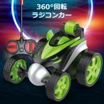 ラジコン 回転 おもちゃ 直立走行 誕生日プレゼント 男の子ラジコン ワイヤレス コンパクト スタントカー リモコンカー 単3電池 360度回転 送料無料