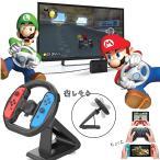 Nintendo Switch ハンドル マリオカート8 デラックス スイッチレーシングゲーム 吸盤ブラケットハンドル NSゲームハンドル ハンドルキャリッジ