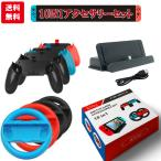 任天堂Switch  Nintendo スイッチ ジョイコン joy-con コントローラー ハンドル 充電 アクセサリー10点セット お得 送料無料