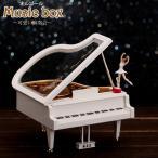 オルゴール バレリーナ ピアノ型 インテリア 癒し プレゼント 誕生日 お祝い 送料無料