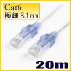 スリム極細3.1mm LANケーブル20m cat6 ストレート結線 C6SUP200WB 【在庫品】