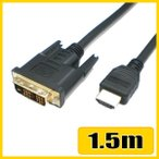 DVI-HDMI変換ケーブル WUXGA(1920x1080)対応 1.5m スターケーブル【在庫品】