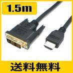 ゆうパケット便送料無料 DVI-HDMI変換ケーブル WUXGA(1920x1080)対応 1.5m スターケーブル【在庫品】
