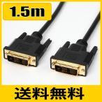 ゆうパケット便送料無料 DVIシングルリンクケーブル1.5m DVIP-015 WUXGA対応【在庫品】