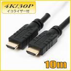HDMI長尺ケーブル10m イコライザー付 4kハイスピード対応 スターケーブル【在庫品】