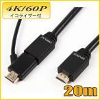 HDMI長尺ケーブル イコライザー付 4k 60p対応 スターケーブル  20m