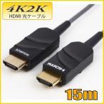 光ファイバーHDMIケーブル15m 4kハイスピード対応 HDAOCN-15M スターケーブル【在庫品】