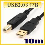 USBケーブル USB2.0タイプAオス-タイプBオス  10m
