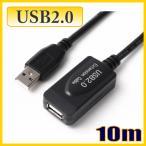 ショッピングケーブル USB 2.0対応 延長 ケーブル 10m