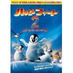 ハッピー フィート2 踊るペンギン レスキュー隊(DVD)