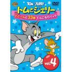トムとジェリー どどーんと32話 てんこもりパック Vol.4(DVD)