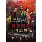 曹操暗殺:三国志外伝(DVD)