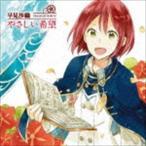 早見沙織 / テレビアニメ「赤髪の白雪姫」OPENINGテーマ::やさしい希望(アニメ盤/CD+DVD) [CD]